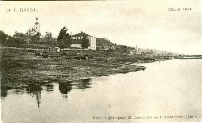 Город Плес, 1912 год, г. Плес